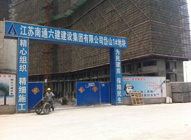 南京岱山保障房墻材